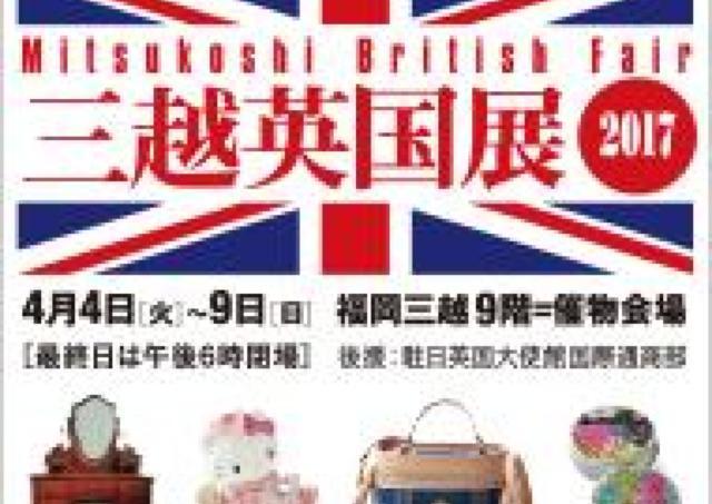 伝統と革新が織りなす英国の魅力たっぷり「三越英国展 2017」