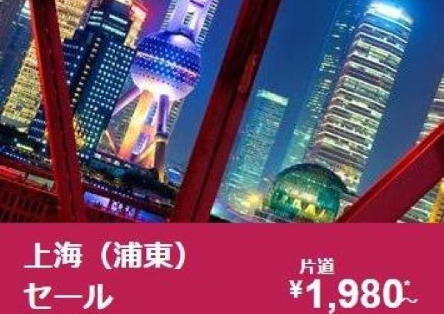 「東京-上海」が片道1980円~ ジェットスター就航記念セール