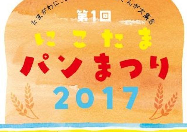 世田谷エリアのベーカリー20店以上が大集合!「にこたまパンまつり」開催