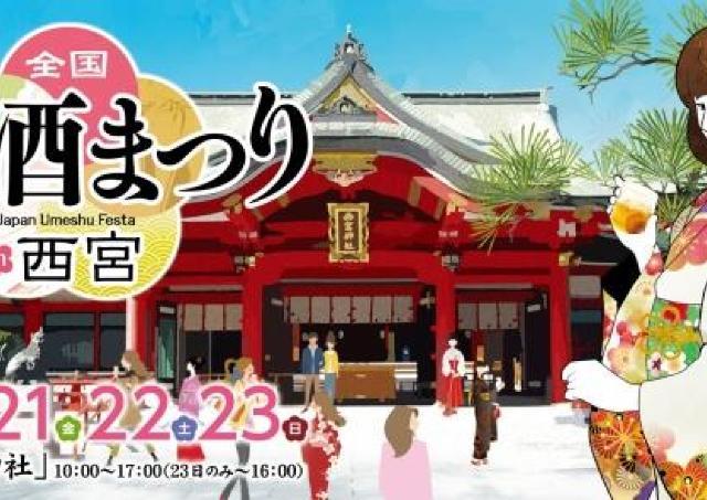 全国の150種以上を飲み比べ! 西宮神社で「梅酒まつり」開催