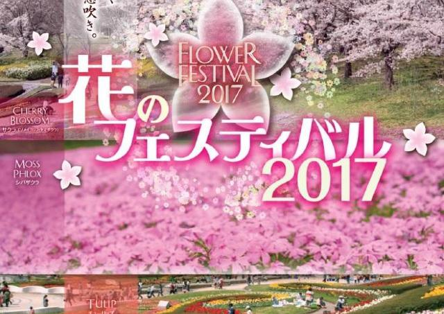春風にそよぐ花々の息吹を感じるお祭り 「花のフェスティバル2017」