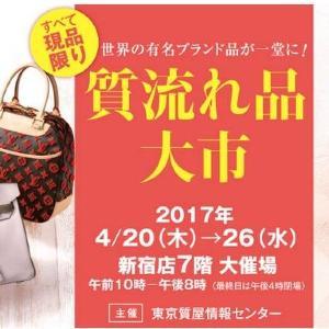 高級ブランド品は破格で手に入れる 京王百貨で「質流れ品大市」