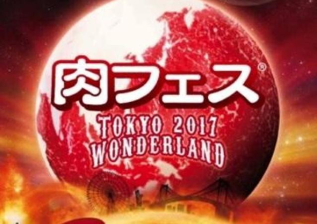 モンスターフードイベント「肉フェス」 今年は史上最大規模でGW開催