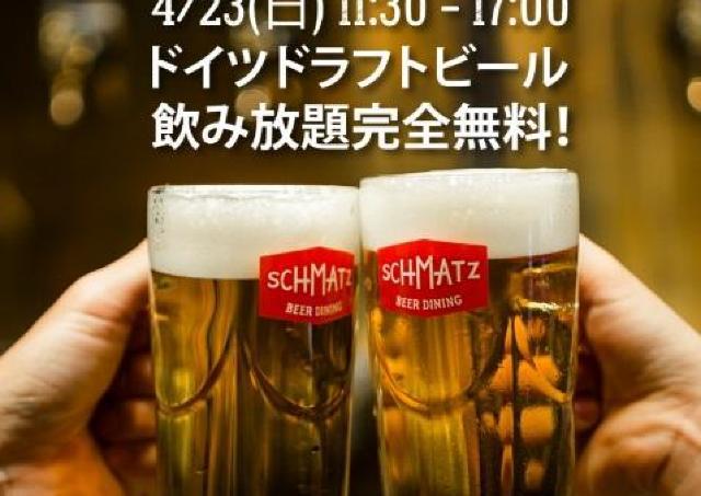 ドイツビールがまさかの完全無料! SCHMATZで1日限定の飲み放企画