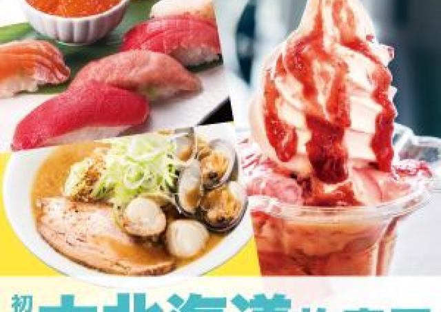 道内より厳選した美味をお届け! 松坂屋名古屋店で「大北海道展」