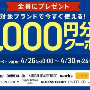 マルイウェブチャンネル 全員に2000円クーポン配布中