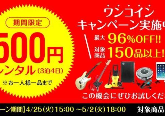 ダイソンもソニーも500円で貸します! 宅配レンタルサービスが超得キャンペーン