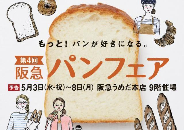 もっとパンが好きになる! 阪急うめだ本店で大規模な「パンの祭典」