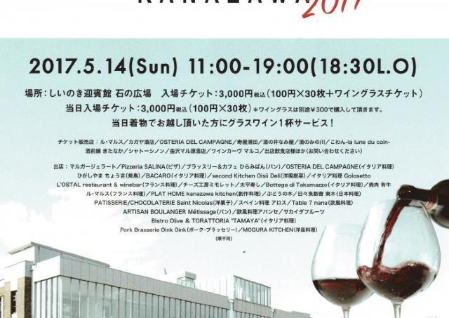 世界のワインと金沢の人気店が集結 しいのき迎賓館でグルメイベント
