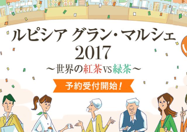 ルピシア恒例のお茶の祭典「グラン・マルシェ」 仙台で開催