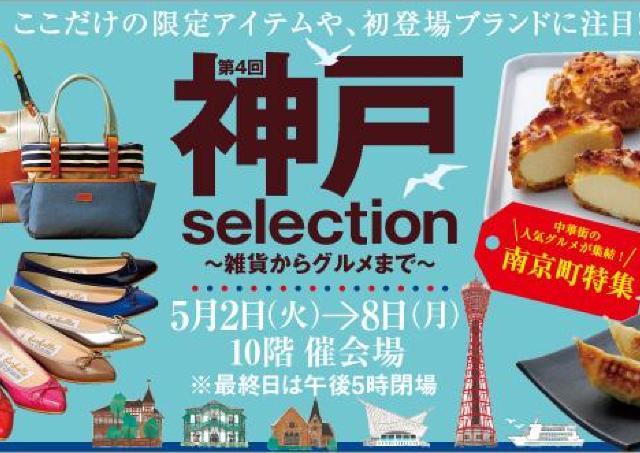 雑貨からグルメまで神戸の魅力たっぷり「神戸selection」