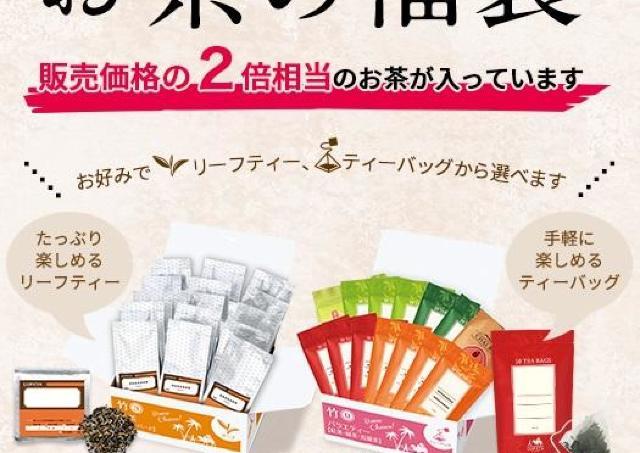 ルピシア恒例「お茶の福袋」予約受付中 定価の2倍相当をギュッ