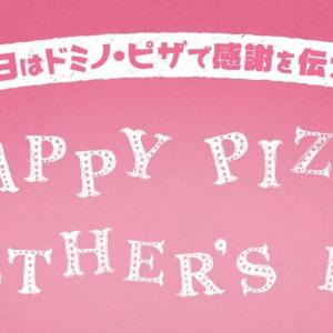 母の日にドミノ・ピザはどう? 注文者全員に500円オフ券&サプライズ券
