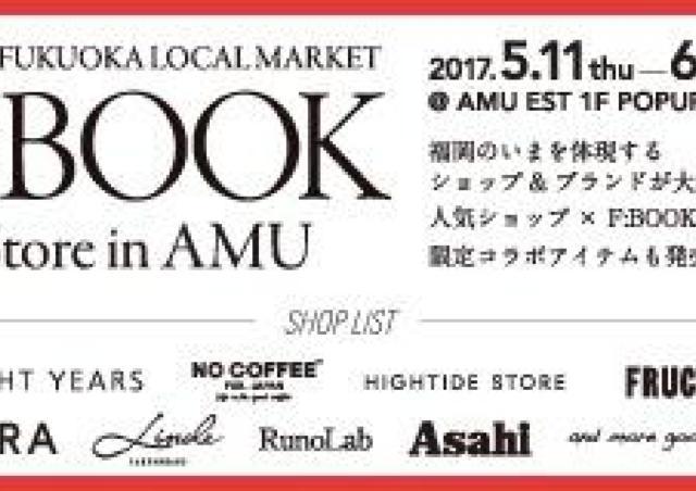 福岡の「いま」を体現!「F:BOOK Store in AMU」期間限定OPEN