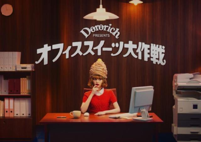 OL役の玉城ティナがキュートすぎる... 会社でスイーツ食べるための「大作戦」ムービー