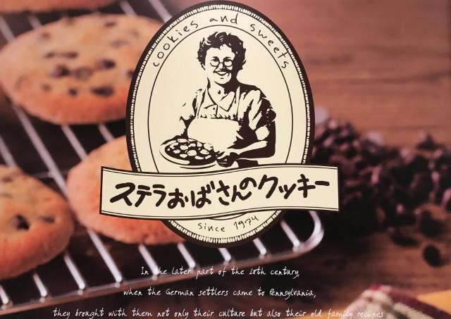 ステラおばさん「クッキー詰め放題」に挑戦! 880円で何枚ゲットできるのか...
