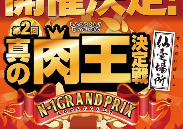 「真の肉王」を決める...! 錦町公園で肉好きのためのグルメイベント