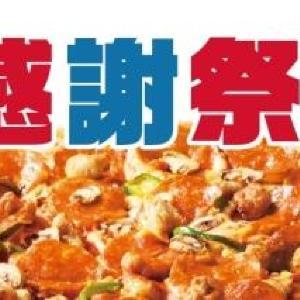 「ヒミツのコード」でLサイズ全品半額 「ドミノ・ピザ」が感謝祭スタート