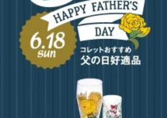 お父さんにぴったりのアイテムが見つかる COLETで「FATHER'S DAY」フェア