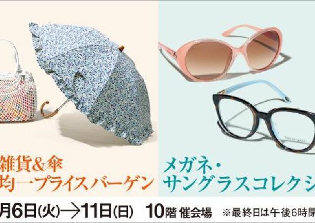 晴雨兼用傘、カゴバッグ、サングラス...シーズン雑貨がお買い得に