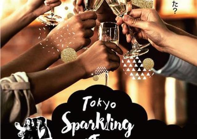 100種のスパークリングが1杯500円から 6月プレ金は「東京スパフェス」で乾杯