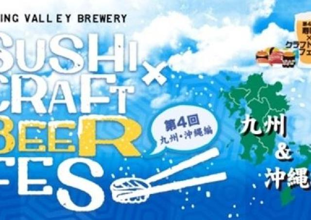 寿司×クラフトビールの新感覚イベント 代官山で2日間開催