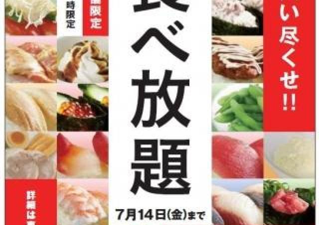 かっぱ寿司が「食べ放題」に乗り出した! どれだけ食べても1380円