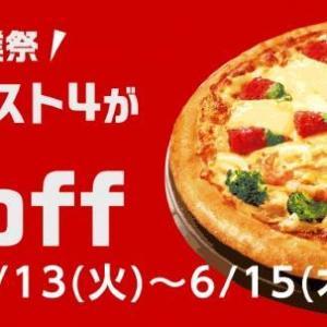 ピザハットで「創業祭」 あの人気ピザが3日間限定で半額