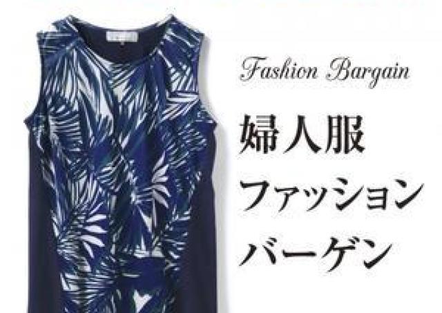人気ブランドの夏アイテムが登場!「婦人服ファッションバーゲン」
