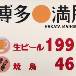 ビール199円・焼き鳥46円! 居酒屋「博多満月」が「コスパ最強」