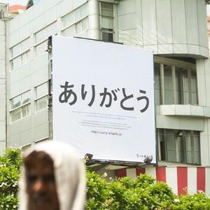 インドに「ありがとう」と書かれた巨大看板出現 仕掛け人は中村屋