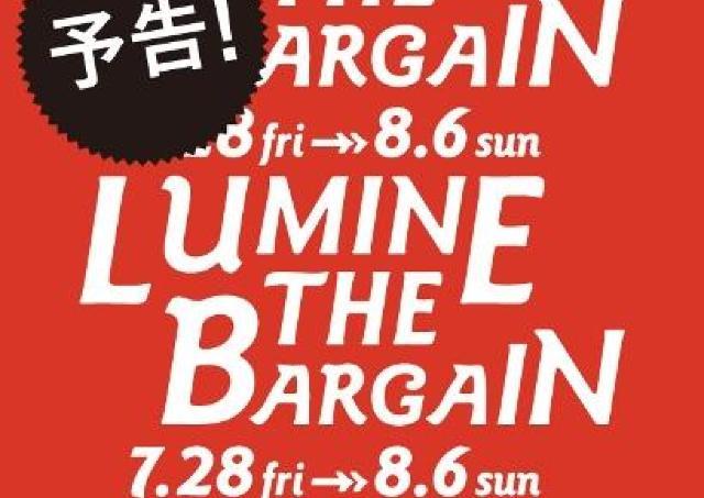 ルミネ・ザ・バーゲン 昨年より2週間遅い7月28日スタート