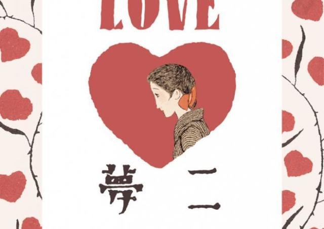 竹久夢二の魅力を紐解く 「LOVE」をテーマにした企画展