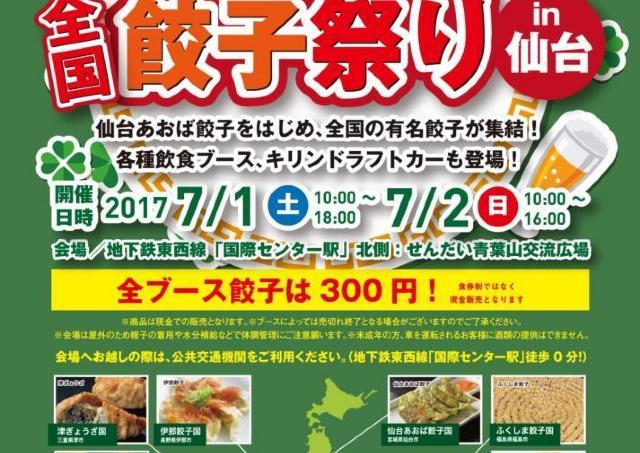 全国の有名店が集結! 仙台に「全国餃子祭り」 がやってくる