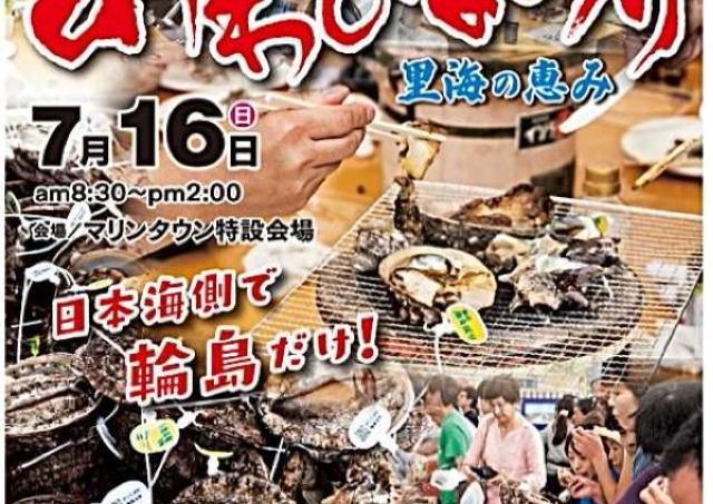 輪島産アワビやサザエが「浜値」に! 「輪島あわびまつり2017」開催