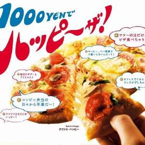 今こそ「1枚割り」を使おう! 1000円で楽しむドミノの新・贅沢ピザ