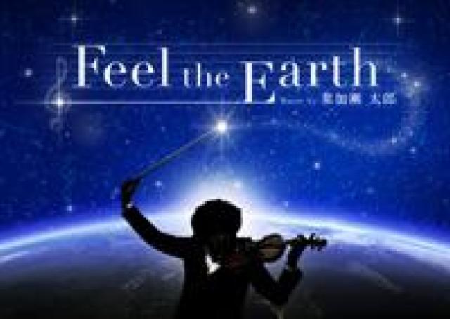 葉加瀬太郎氏の奏でる音楽とともに... 地球を感じるプラネタリウム