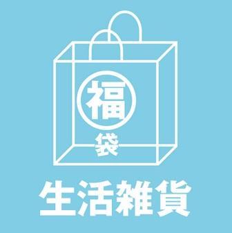 ネットストア限定! 無印良品の雑貨福袋まもなく発売