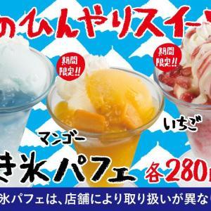 【280円の幸せ】スシローかき氷パフェが「超うまい」らしい