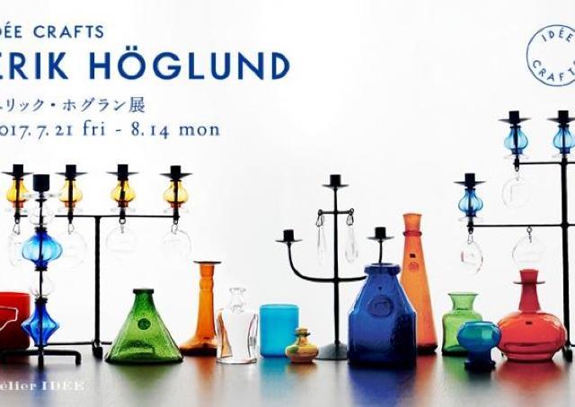 「北欧ガラスの革命児」の才能に触れる 丸の内でエリック・ホグラン展