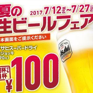 生ビールがずーっと100円! 土間土間の大人気企画、再び