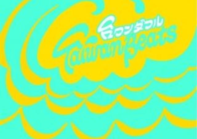 今年はライブも無料! 恵比寿で台湾カルチャー楽しむイベント