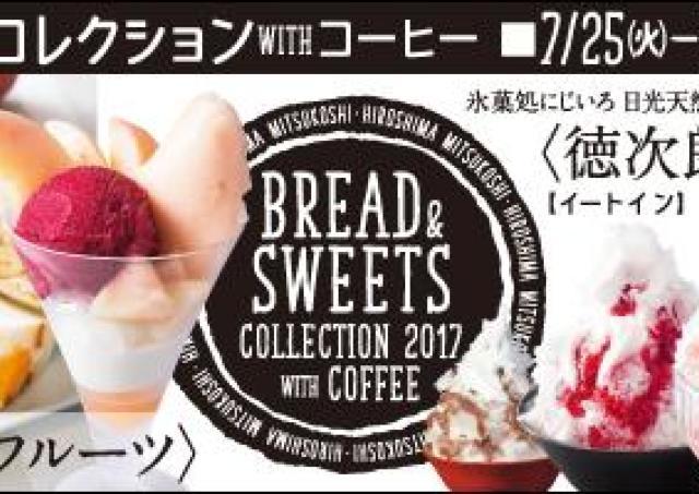 女子にはたまらない! パン&スイーツ&コーヒーが広島三越に集結