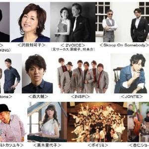 無料ライブ14連発! 東急プラザ銀座で1週間ぶっ通しの音楽イベント