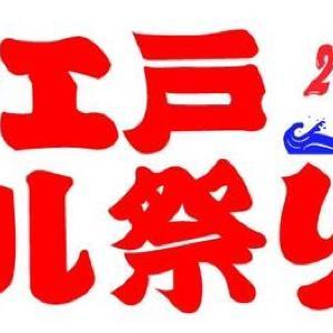1杯300円から! クラフトビール200種集まる「大江戸ビール祭り」