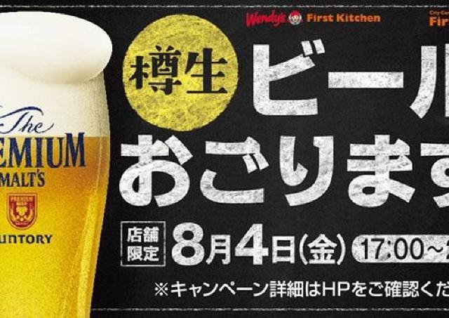 生ビール無料で出します! ファーストキッチンが1日限定キャンペーン