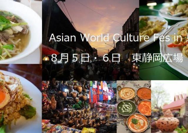 アジア文化を満喫! グルメも充実の「Asian World Culture Fes」