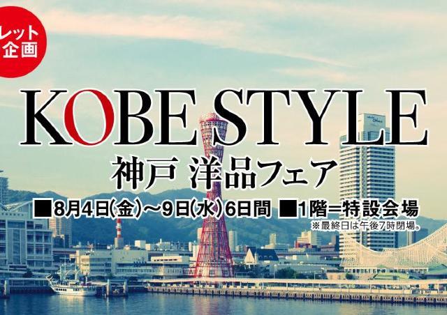 異国情緒あふれる洗練デザイン 「KOBE STYLE 神戸洋品フェア」