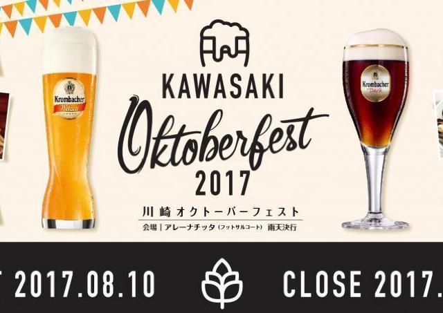 オクトーバーフェストで乾杯! 川崎でビール三昧の夏祭り