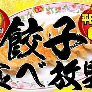 600円で好きなだけ...!?「餃子の王将」食べ放題が「すごすぎる」と話題